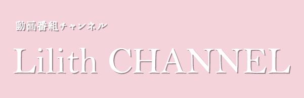 動画番組チャンネル Lilith CHANNEL